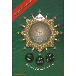Coran Tajwid - Qad Sami3a - Tabbarak - Amma