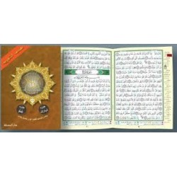 Coran Tajwid - Amma et Tabarak