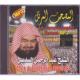 CD CORAN COMPLET MP3 EN GROS