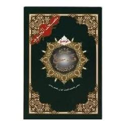 Chapitre Qad Sami3a Tajwid